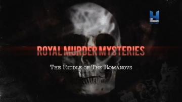 Загадка убийства семьи Романовых. Тайны царственных убийств