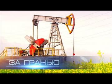 Жизнь после нефти. За гранью