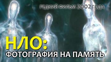 НЛО: фотография на память. Редкий фильм 2002 года