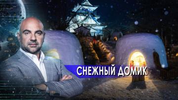 """Снежный домик. """"Как устроен мир"""" с Тимофеем Баженовым. (22.04.2021)"""