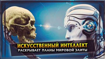 Искусственный интеллект раскрывает тайны. Планы мировой элиты. Приход миссии. Виртуальный мир