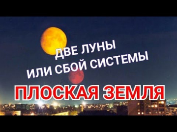 Плоская Земля и Две Луны