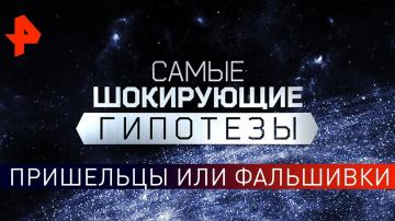 Пришельцы или фальшивки. Самые шокирующие гипотезы (30.05.2019)