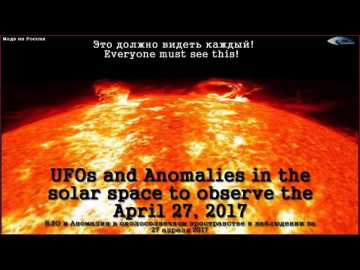 НЛО у Солнца 27 апреля 2017