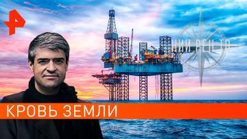 Кровь земли. НИИ РЕН ТВ (10.02.2020)