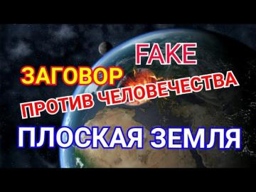 Плоская Земля, Новые Факты и Доказательства, мощное видео