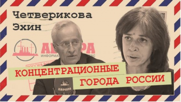 Концентрационные города россии