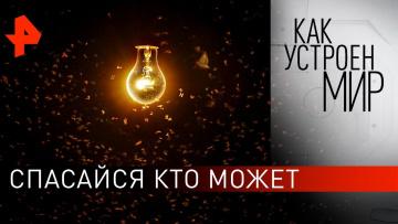 """Спасайся кто может. """"Как устроен мир"""" с Тимофеем Баженовым (18.02.2020)"""