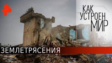 Землетрясение. Как устроен мир с Тимофеем Баженовым (17.06.2020)