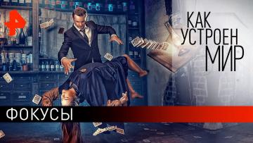 """Фокусы. «Как устроен мир"""" с Тимофеем Баженовым (29.04.2020)"""