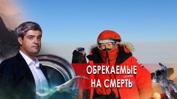 Обрекаемые на смерть. НИИ РЕН ТВ (21.01.2021)