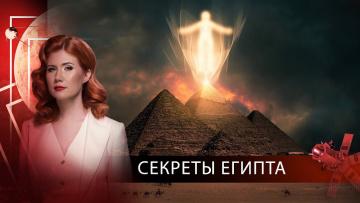 Секреты египта. Тайны Чапман. 09.09.2020