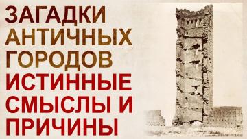 Тайны и разгадки допотопных городов Термесоса и Тимгада