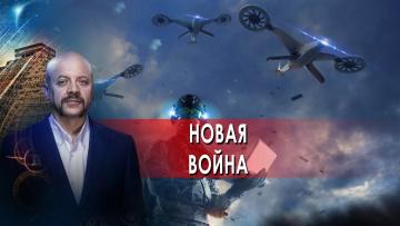Новая война | Загадки человечества с Олегом Шишкиным (22.09.2021)