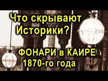 Что скрывают Историки? Загадочные шары фонари 1870-го года в Киаре