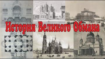 Главная фальсификация в Русской истории. НЕ христианский Исаакиевский собор