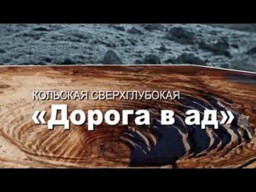 Самая глубокая в мире скважина. Рекорды СССР