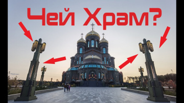 Главный Храм ВС РФ. Вся правда!