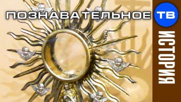 Христианская подделка. Распятие на древнем символе Солнца