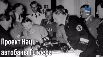 Проект «Наци» Дьявольский замысел. 2 серия. Автобаны Гитлера
