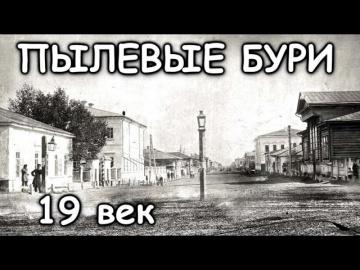 19 й век засыпанные города, пылевые бури