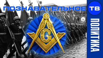 Масонский парад Победы от Путина