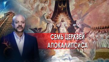 Семь церквей Апокалипсиса. Загадки человечества с Олегом Шишкиным (28.04.2021)