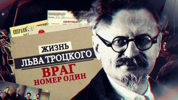 Жизнь Льва Троцкого. Враг номер один