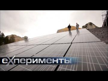 Солнечное электричество. Фильм 2. ЕХперименты с Антоном Войцеховским