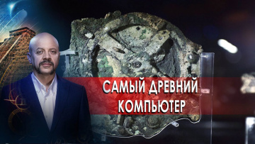 Самый древний компьютер. Загадки человечества с Олегом Шишкиным (21. 10.20)