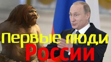 Сенсация! В России найдены следы первого человека