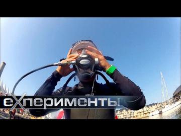 Необычные плавательные аппараты. Фильм 1. ЕХперименты с Антоном Войцеховским