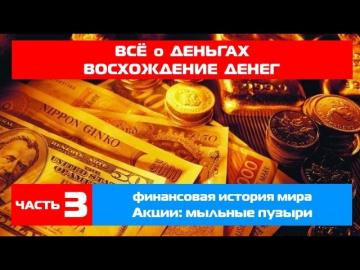 Акции: мыльные пузыри.Всё о деньгах / Восхождение денег. Финансовая история мира ч.3