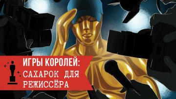 Игры Королей: Сахарок для режиссёра