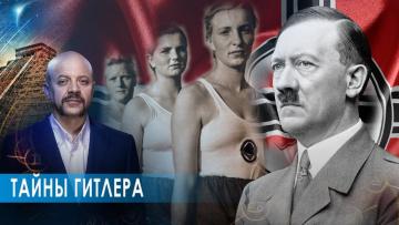 Небоевые потери. Изобретение скотча. Тайны Гитлера. Загадки человечества (22.09.2020)