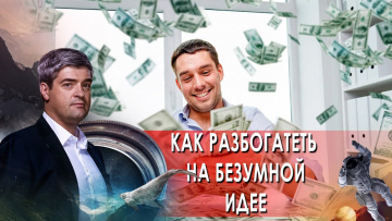 Как разбогатеть на безумной идее?  НИИ РЕН ТВ. (27.04.2021)