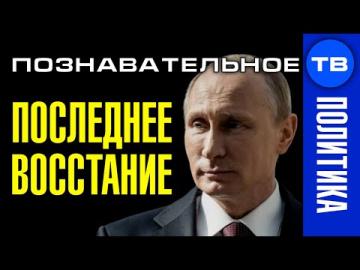 Последнее восстание Путина. Почему президент меняет Конституцию и правительство? (Познавательное ТВ)