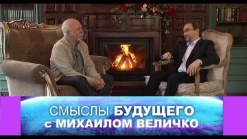 Смыслы будущего с Михаилом Величко. Часть I