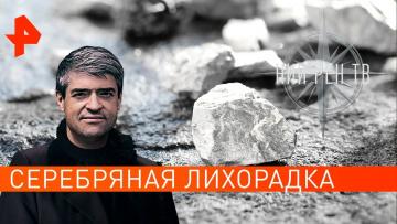 Серебряная лихорадка. НИИ РЕН ТВ (21.01.2020)
