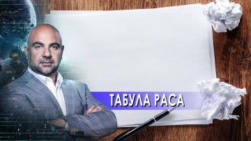 """Табула раса. """"Как устроен мир"""" с Тимофеем Баженовым. (12.04.2021)"""