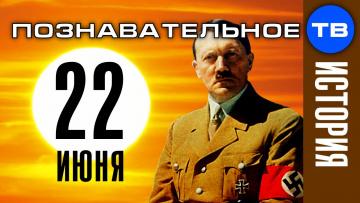 Почему Гитлер напал 22 июня?