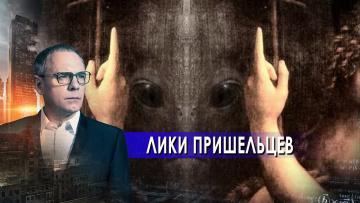 Шокирующие лики пришельцев.  Самые шокирующие гипотезы с Игорем Прокопенко (24.05.2021)