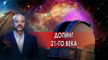 Допинг 21-го века. Загадки человечества с Олегом Шишкиным (31.05.2021)