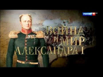 Война и мир Александра I. Благословенный старец. Кто он?