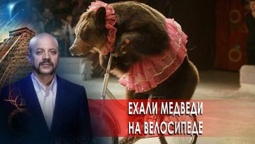 Ехали медведи на велосипеде. Загадки человечества с Олегом Шишкиным (19.11.2020)