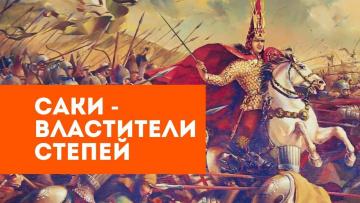 Саки - древние властелины степей II Легенды Центральной Азии