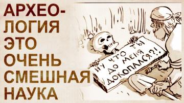 Юмор про археологов и историков в свете новых знаний