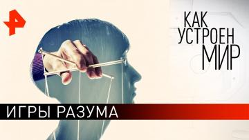 """Игры разума. """"Как устроен мир"""" с Тимофеем Баженовым (14.02.2020)"""