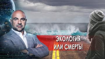 """Экология или смерть.   """"Как устроен мир"""" с Тимофеем Баженовым. (20.09.2021)"""