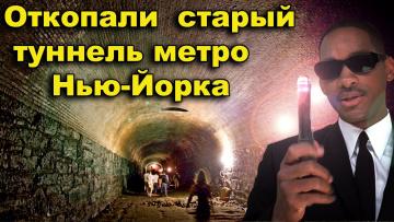 Откопали самый старый туннель метро Нью Йорка. Допотопное метро Америки